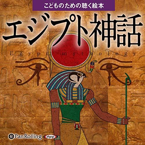 Audible版『エジプト神話 』 | でじじ | Audible.co.jp