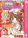 夢色パティシエール 8 (りぼんマスコットコミックスDIGITAL)