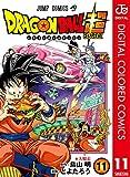 ドラゴンボール超 カラー版 11 (ジャンプコミックスDIGITAL)