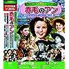 ファミリー名作映画 コレクション 赤毛のアン DVD10枚組 ACC-214