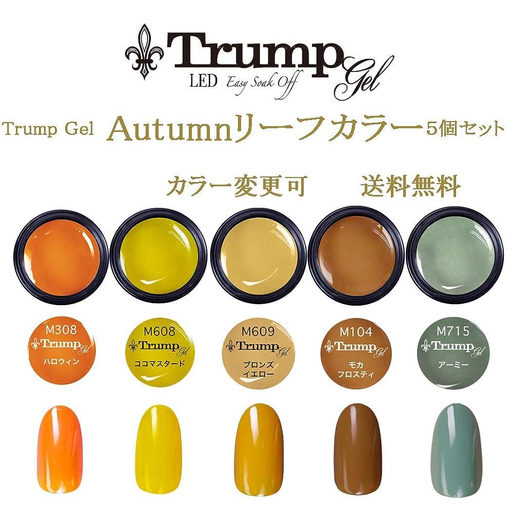 つば繰り返したトロピカル【送料無料】日本製 Trump gel トランプジェル オータムリーフカラー 選べる カラージェル 5個セット オータムネイル ベージュ ブラウン マスタード カラー