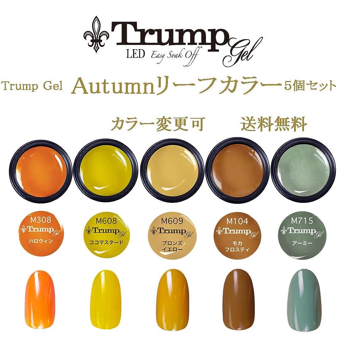 教育者ホステス無礼に【送料無料】日本製 Trump gel トランプジェル オータムリーフカラー 選べる カラージェル 5個セット オータムネイル ベージュ ブラウン マスタード カラー