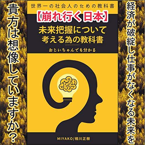 崩れ行く日本 未来把握について考える為の教科書 cover art
