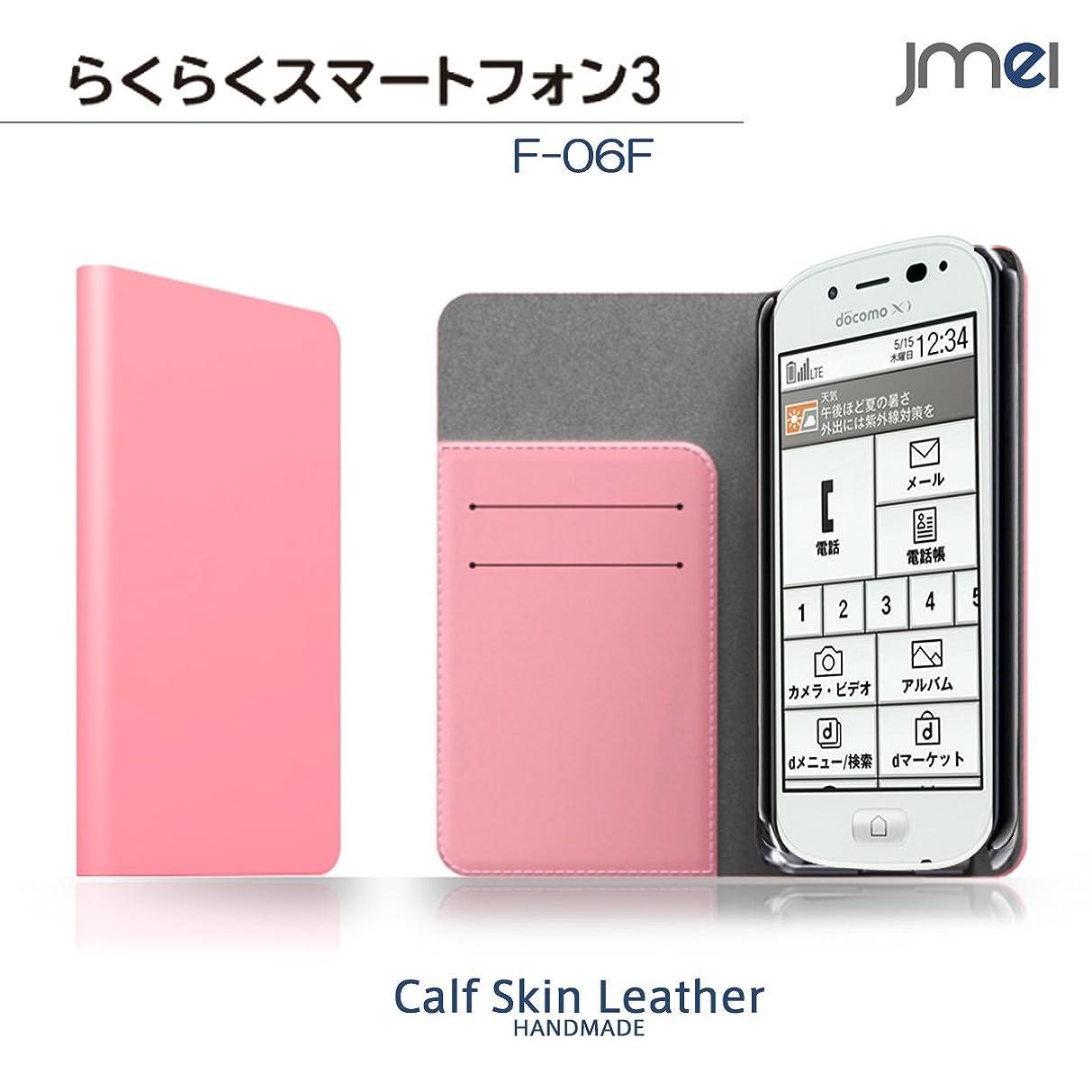 差し控える理想的にはホップdocomo らくらくスマートフォン3 F-06F ケース 本革 JMEIオリジナルレザーフリップケース ZAN ライトピンク ドコモ らくらくフォン3 スマホ カバー スマホケース スマートフォン
