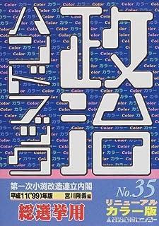 政治ハンドブック〈平成11年7月版〉