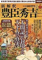 新解釈 豊臣秀吉 (別冊宝島 2499)