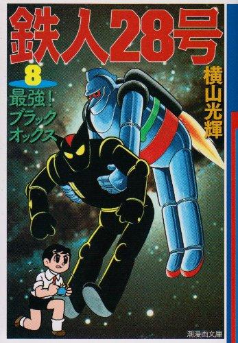 鉄人28号 8 (潮漫画文庫)