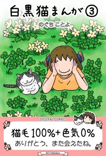 Full-color Manga Shirokuro Neko Manga (Japanese Edition)