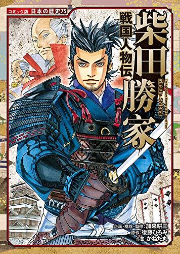 戦国人物伝 柴田勝家 (日本の歴史 コミック版 75)