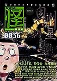 怪 vol.0036  62484‐44 (カドカワムック 440)