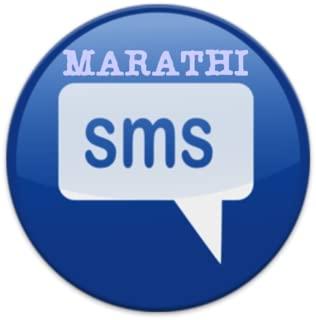 marathi sms com