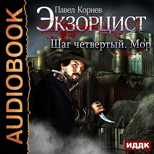 Exorcist. Step IV. Mor [Russian Edition] cover art
