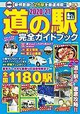 最新版 道の駅完全ガイドブック2020-21 (コスミックムック)