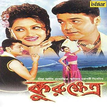 Kurukshetra (Original Motion Picture Soundtrack)