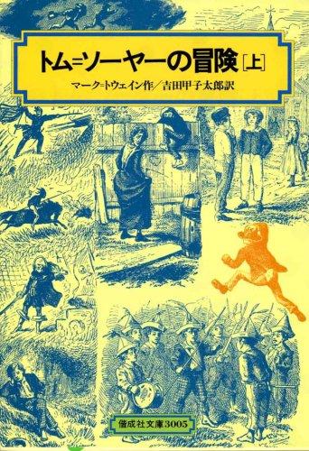 トム=ソーヤーの冒険 上 (偕成社文庫 3005)の詳細を見る