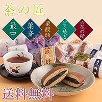 手づくり和菓子翁屋 お茶と和菓子の詰合せ 茶の匠 熨斗:御礼