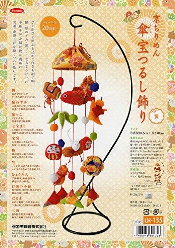 パナミ『京ちりめん 傘宝つるし飾り 黄(LH-135)』