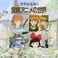 ガラスの国の宮崎アニメの世界