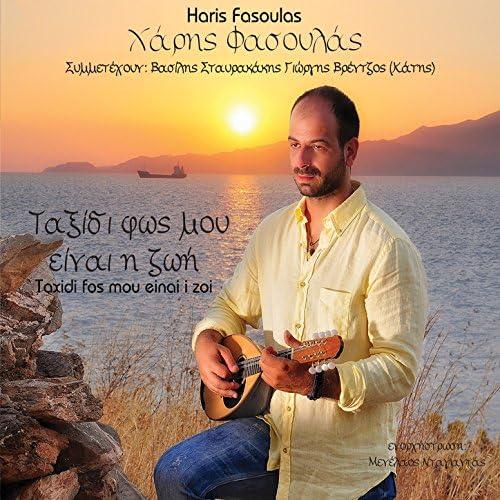 Haris Fasoulas feat. Vasilis Stavrakakis & Giorgis Vrentzos (Katis)