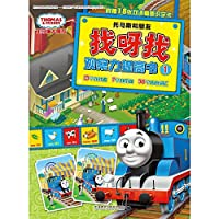 Thomas and Friends. Zhaoya looking to improve the observation book 1(Chinese Edition)
