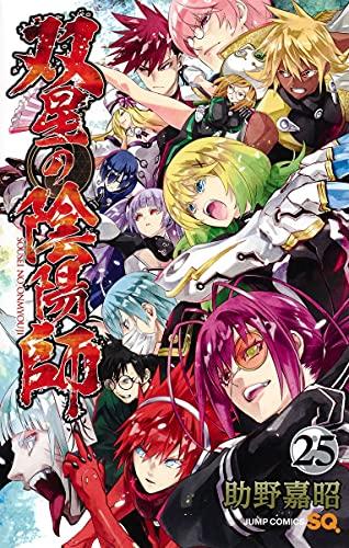 双星の陰陽師 25 (ジャンプコミックス)