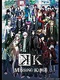劇場版 K MISSING KINGS