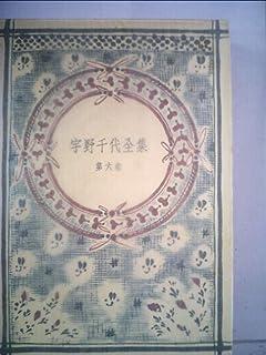 宇野千代全集〈第6巻〉小説 (1977年)