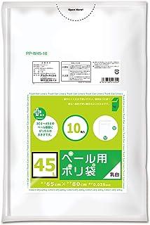 オルディ ゴミ袋 乳白 半透明 45L 厚み0.025mm プラスプラス ゴミ箱 ペール用 ポリ袋 PP-W45-10 10枚入