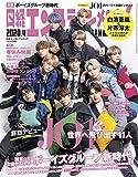 日経エンタテインメント! 2020年 4 月号【表紙: JO1】