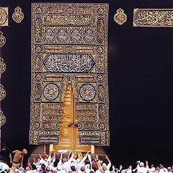 حميد دين - جزء عم