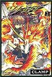 ツバサ(2) (講談社コミックス)