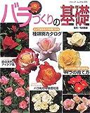 バラづくりの基礎 (ブティック・ムック―園芸 (no.573))