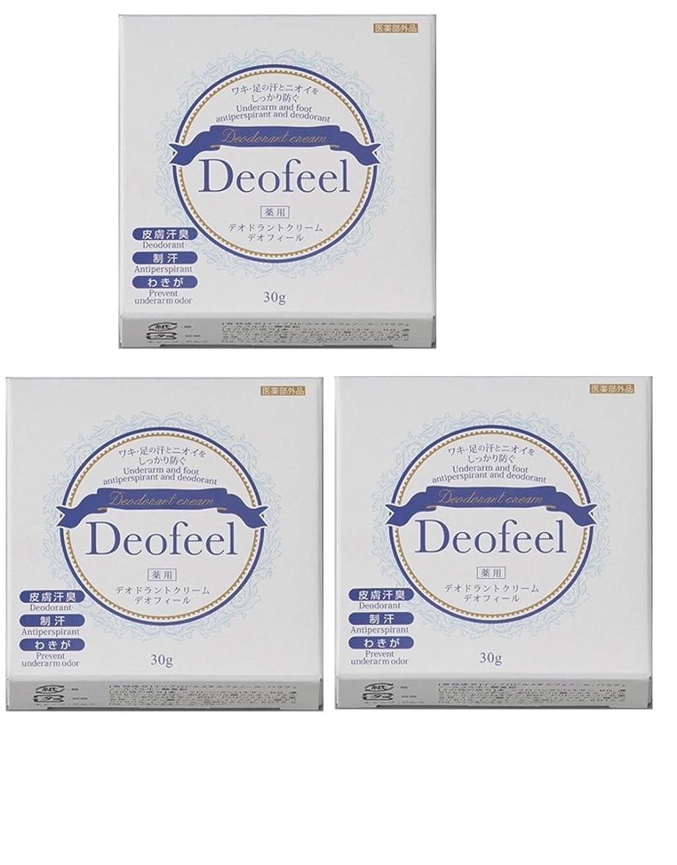 悲しむピック焼く【新】薬用デオドラントクリーム デオフィール【まとめ買い】たっぷり90g(30g×3個組)特別お得セット デオドラントクリーム 制汗剤 消臭 薬用 わきが
