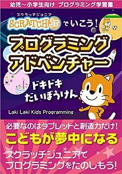 [Laki Laki Kids Programming]のスクラッチJrでいこう!プログラミングアドベンチャー ドキドキだいぼうけん
