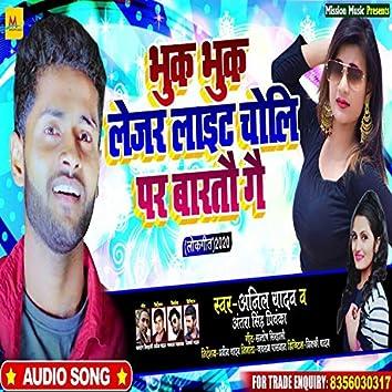 Bhuk Bhuk Lezar Light Choli Par Bartau Ge