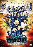 ミュージカル『青春-AOHARU-鉄道』~すべての路は所沢へ通ず~【DVD】[DVD]