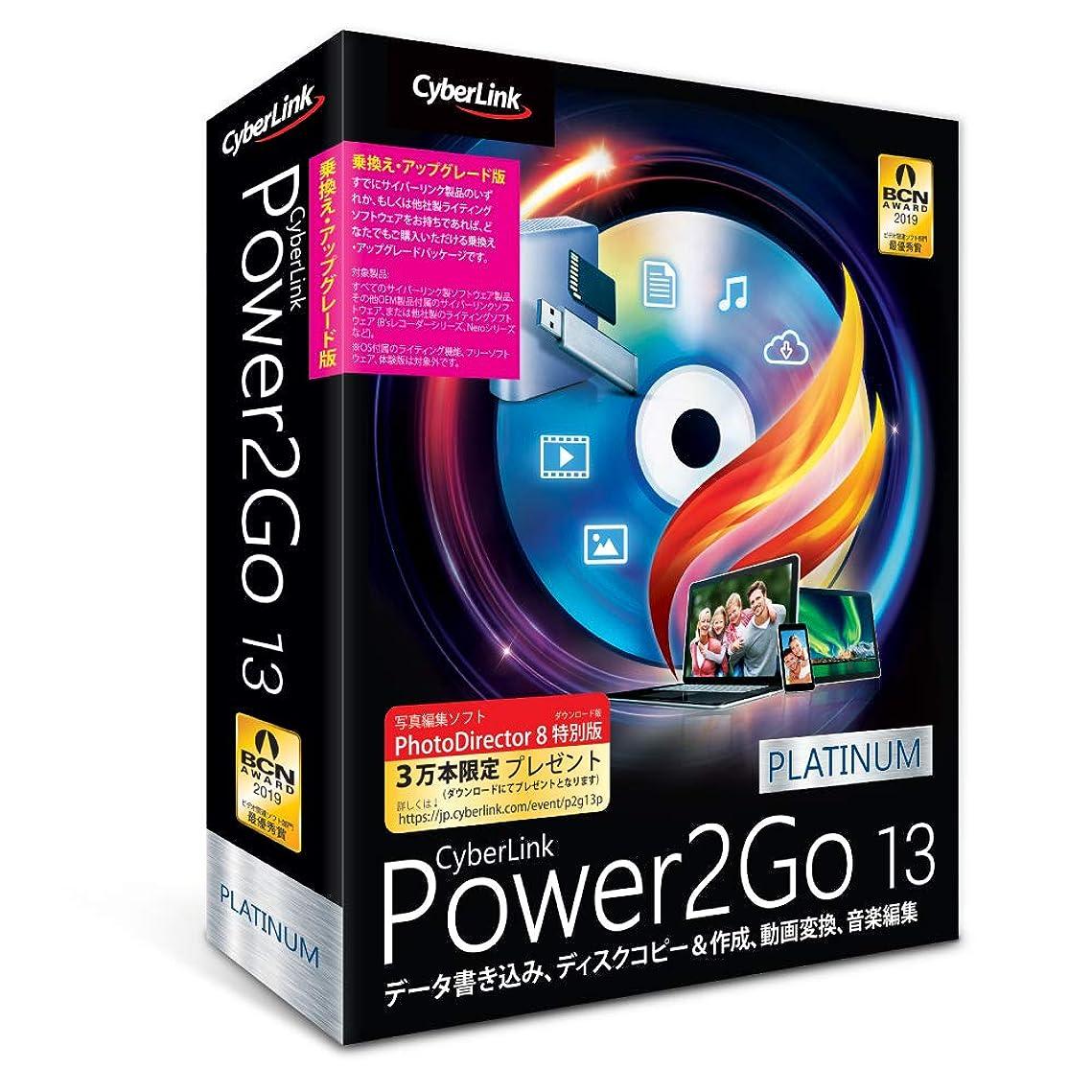 単調な失態想像力豊かなサイバーリンク Power2Go 13 Platinum 乗換え?アップグレード版/ディスク書き込み/オーサリング/メディア変換/バックアップ