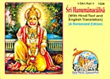 Shri Hanuman Chaalisa (English and Hindi Edition)