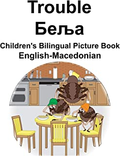 English-Macedonian Trouble/Беља Children's Bilingual Picture Book