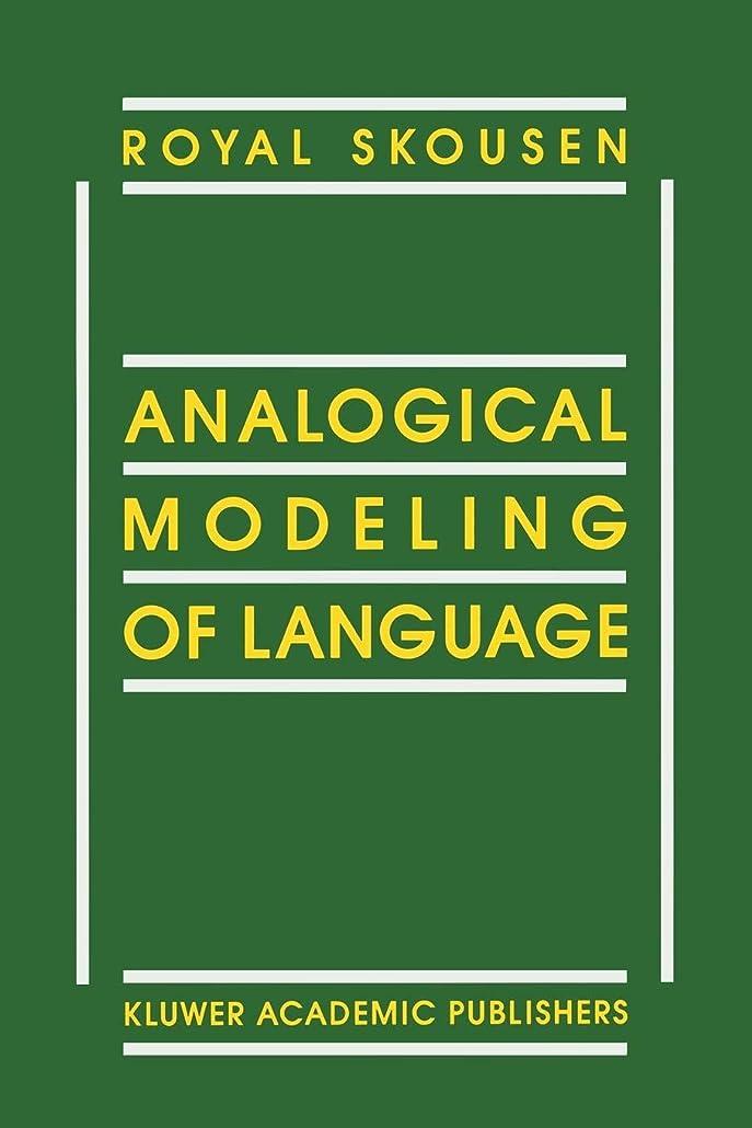 参照する閉塞効能あるAnalogical Modeling of Language