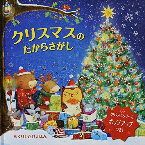 クリスマスのたからさがし (めくりしかけえほん)の詳細を見る