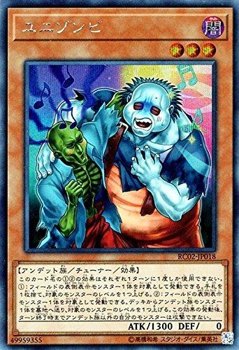 ユニゾンビ シークレットレア 遊戯王 レアリティコレクション 20th rc02-jp018