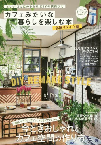 カフェみたいな暮らしを楽しむ本 部屋リメイク編 (Gakken Interior Mook)