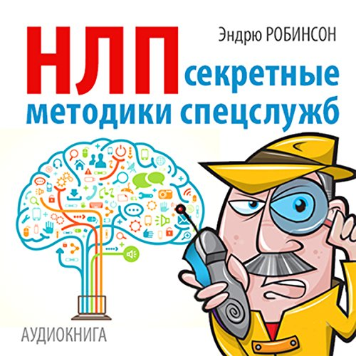 NLP. Secret Techniques of Special Services [Russian Edition] cover art
