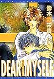 DEAR MYSELF (ディアプラス・コミックス)