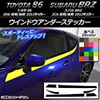 AP ウインドウアンダーステッカー カーボン調 トヨタ/スバル 86/BRZ ZN6/ZC6 前期/後期 2012年03月~ ブラック AP-CF2295-BK 入数:1セット(6枚)