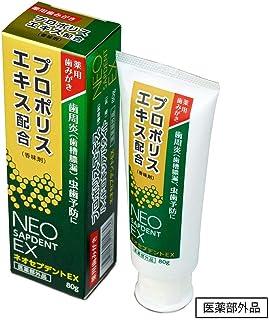薬用歯磨きネオセプデントEX 80g