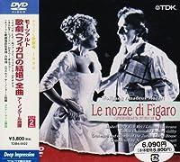 モーツァルト《フィガロの結婚》 [DVD]
