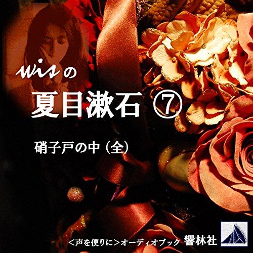 『wisの夏目漱石 07 「硝子戸の中(全)」』のカバーアート