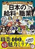将来が見えてくる! 日本の給料&職業図鑑Special